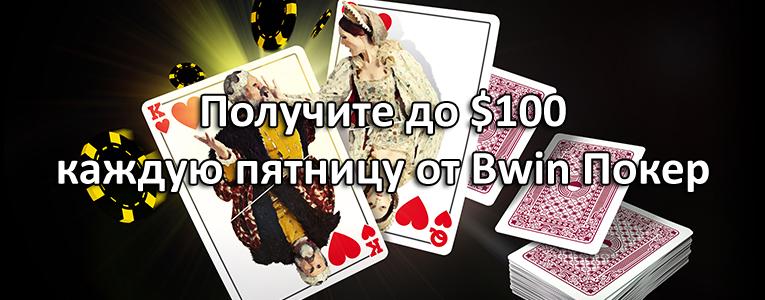 Получите до $100 каждую пятницу от Bwin Покер