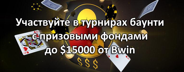 Участвуйте в турнирах баунти с призовыми фондами до $15000 от Bwin