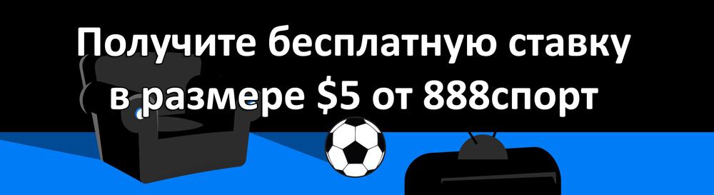Получите бесплатную ставку в размере $5 от 888спорт