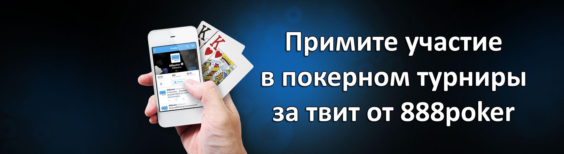 Примите участие в покерном турниры за твит от 888poker