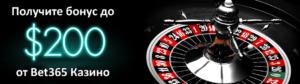 Получите приветственный бонус до $200 от Bet365 Казино