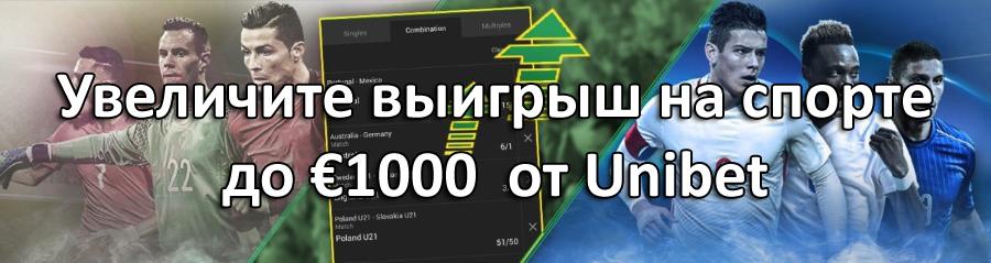Увеличите выигрыш на спорте до €1000 от Unibet