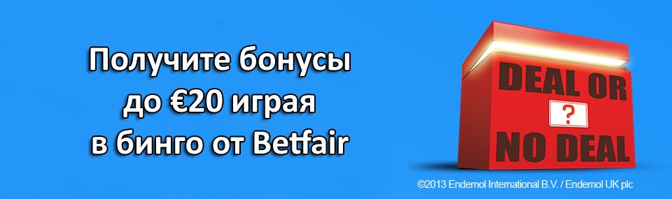 Получите бонусы до €20 играя в бинго от Betfair