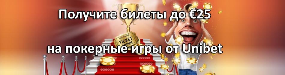 Получите билеты до €25 на покерные игры от Unibet
