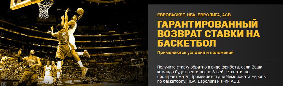 Получите возврат ставки до $25 в баскетболе от Betfair