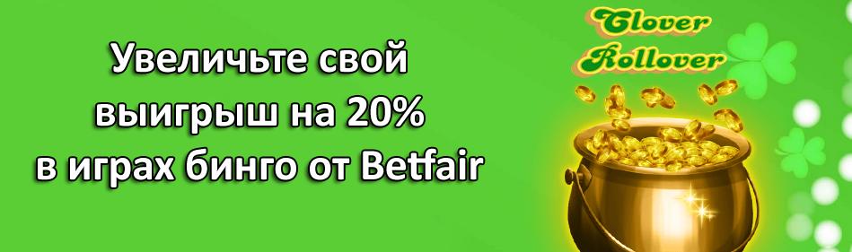 Увеличьте свой выигрыш на 20% в играх бинго от Betfair