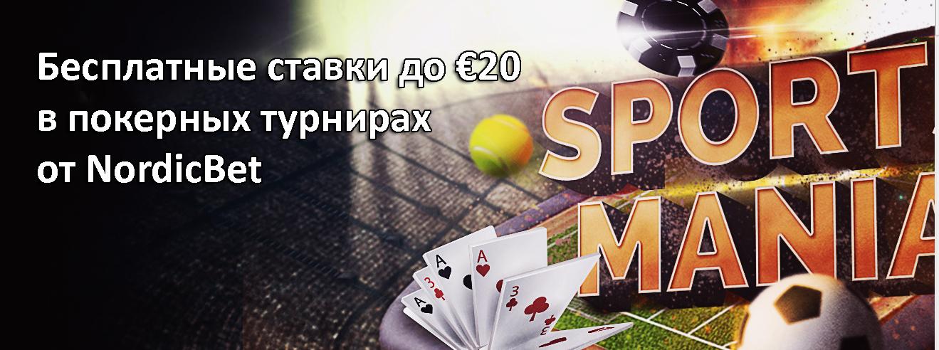 Бесплатные ставки до €20 в покерных турнирах от NordicBet
