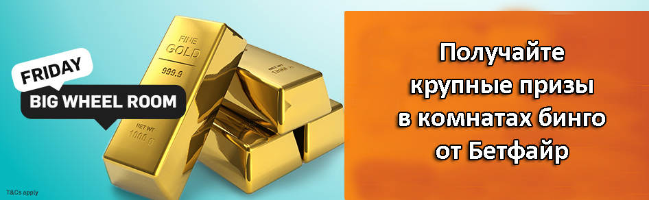Получайте крупные призы в комнатах бинго от Бетфайр