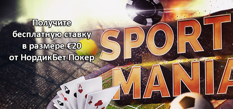 Получите бесплатную ставку в размере €20 от НордикБет Покер