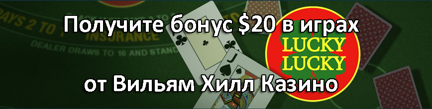 Получите бонус $20 в играх от Вильям Хилл Казино
