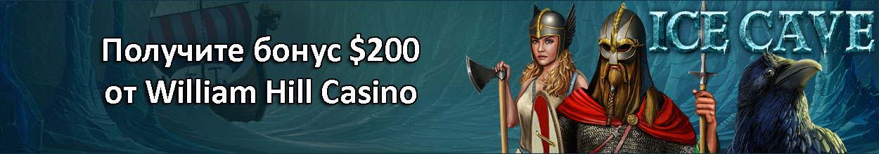 Получите бонус $200 от William Hill Casino