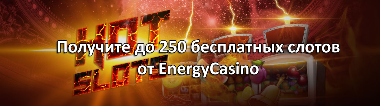 Получите до 250 бесплатных слотов от EnergyCasino