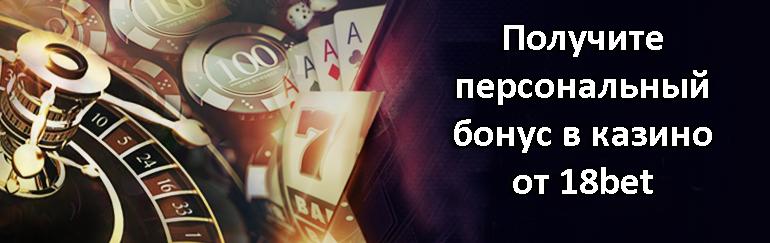 Получите персональный бонус в казино от 18bet