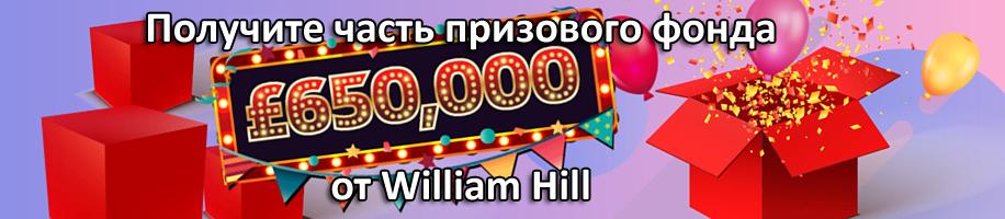 Получите часть призового фонда в £650000 от William Hill