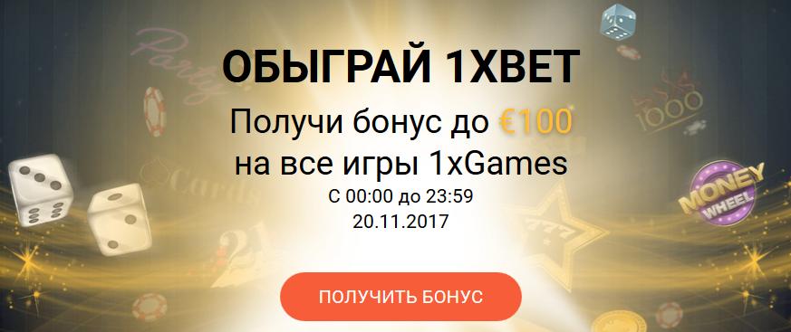 Получите €100 в играх от 1xbet