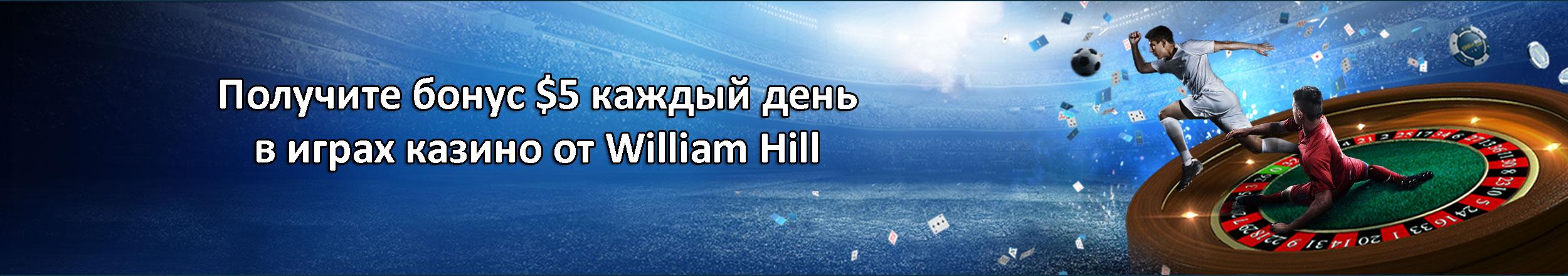 Получите бонус $5 каждый день в играх казино от William Hill