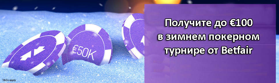 Получите до €100 в зимнем покерном турнире от Betfair