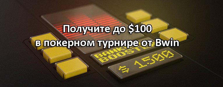 Получите до $100 в покерном турнире от Bwin