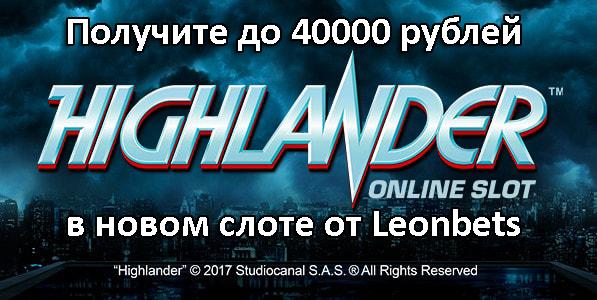 Получите до 40000 рублей в новом слоте от Leonbets
