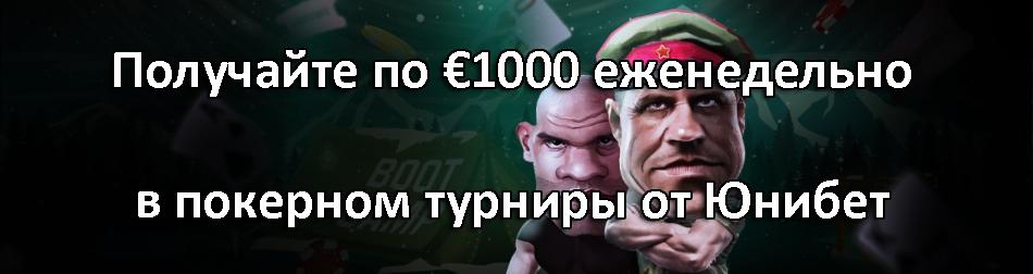 Получайте по €1000 еженедельно в покерном турниры от Юнибет
