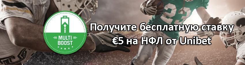 Получите бесплатную ставку €5 на НФЛ от Unibet