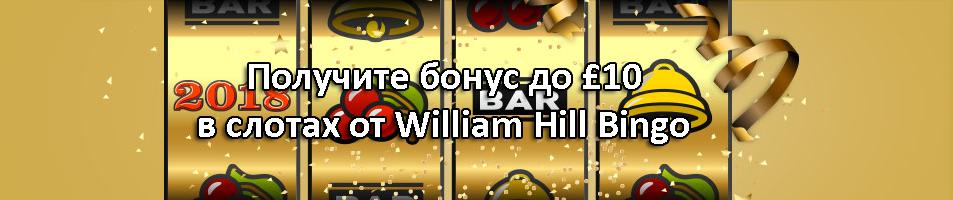 Получите бонус до £10 в слотах от William Hill Bingo