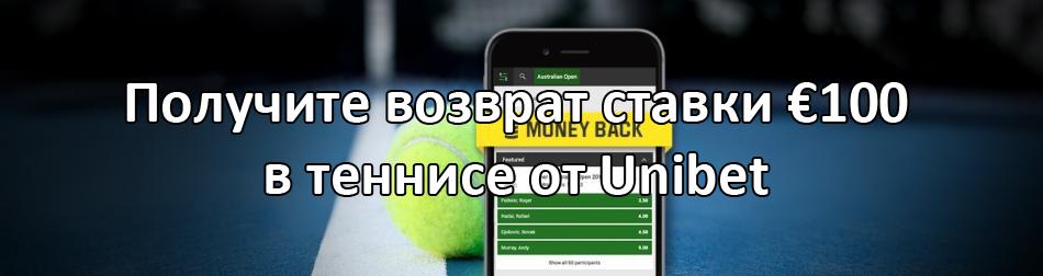 Получите возврат ставки €100 в теннисе от Unibet