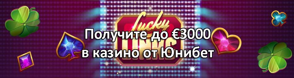Получите до €3000 в казино от Юнибет