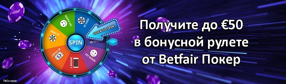 Получите до €50 в бонусной рулете от Betfair Покер