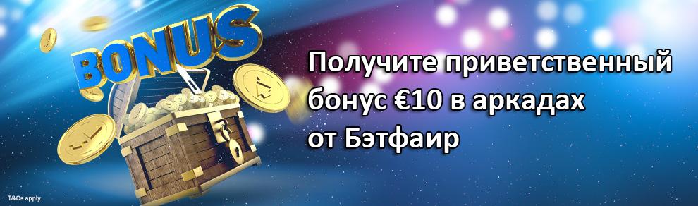 Получите приветственный бонус €10 в аркадах от Бэтфаир
