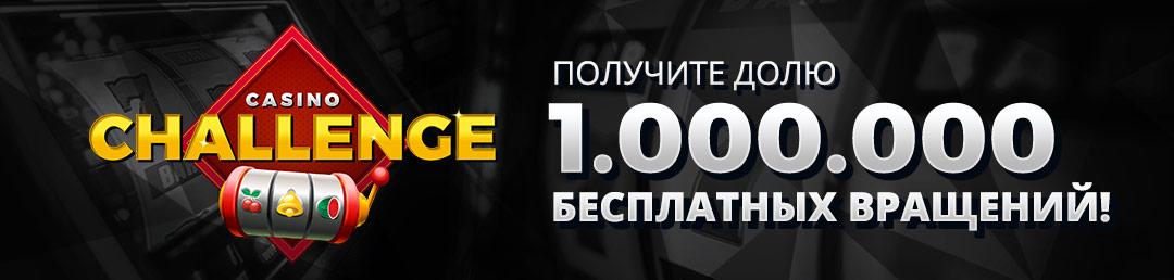 Получите часть бесплатных вращений с 1 000 000 призового фонда от Bwin
