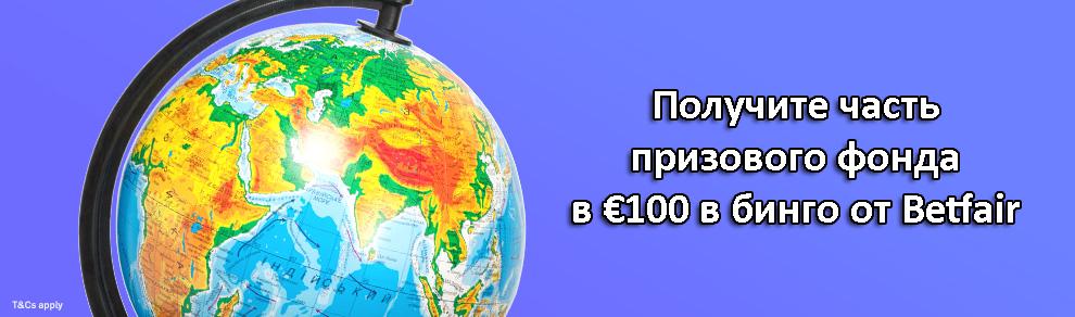 Получите часть призового фонда в €100 в бинго от Betfair