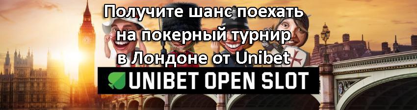 Получите шанс поехать на покерный турнир в Лондоне от Unibet