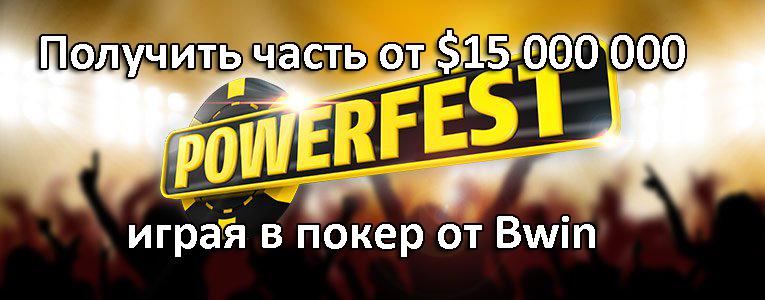 Получить часть от $15 000 000 играя в покер от Bwin