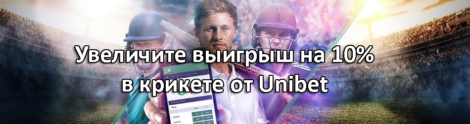 Увеличите выигрыш на 10% в крикете от Unibet