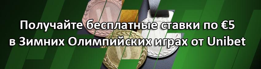 Получайте бесплатные ставки по €5 в Зимних Олимпийских играх от Unibet
