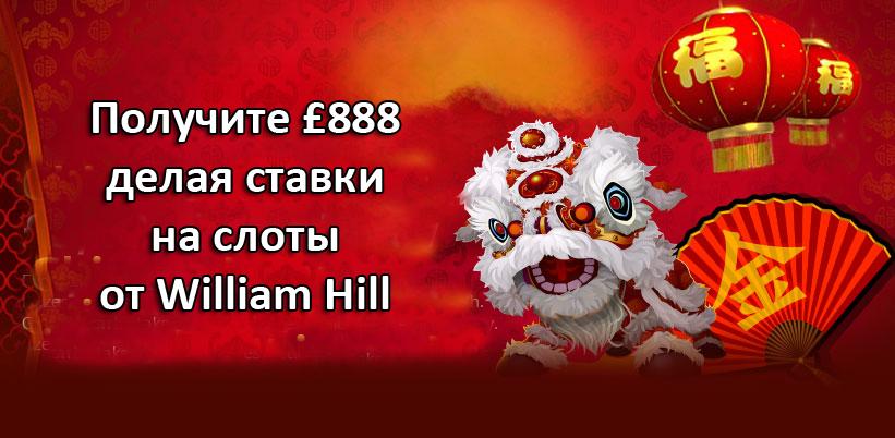 Получите £888 делая ставки на слоты от William Hill