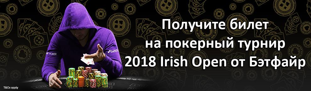 Получите билет на покерный турнир 2018 Irish Open от Бэтфайр