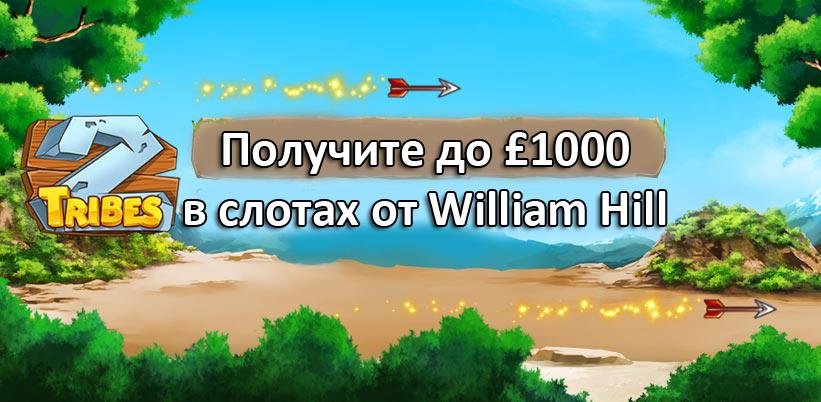 Получите до £1000 в слотах от William Hill