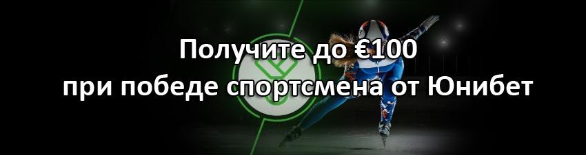 Получите до €100 при победе спортсмена от Юнибет
