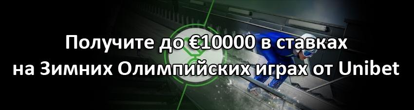 Получите до €10000 в ставках на Зимних Олимпийских играх от Unibet