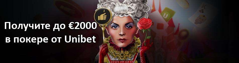 Получите до €2000 в покере от Unibet