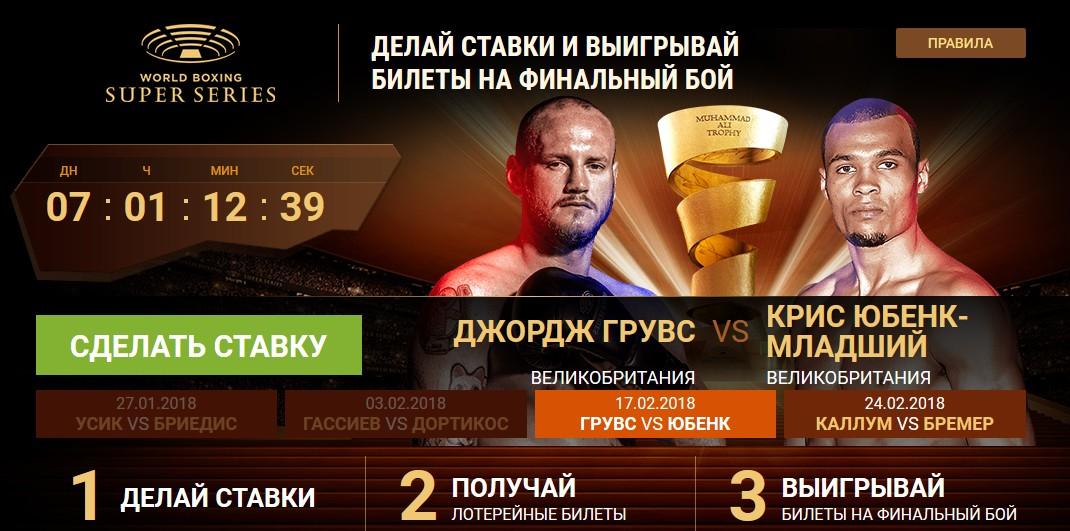 Получите 2 билета в VIP-ложу боксерского турнира от 1хбэт