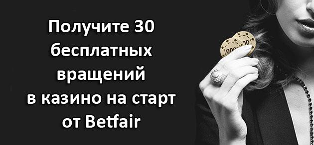 Получите 30 бесплатных вращений в казино на старт от Betfair