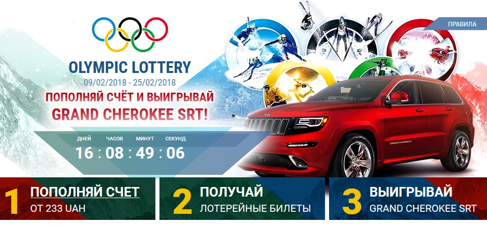 Получите Grand Cherokee SRT в Олимпийской лотерее от 1xBet