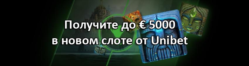 Получите до € 5000 в новом слоте от Unibet