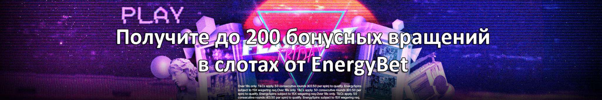 Получите до 200 бонусных вращений в слотах от EnergyBet