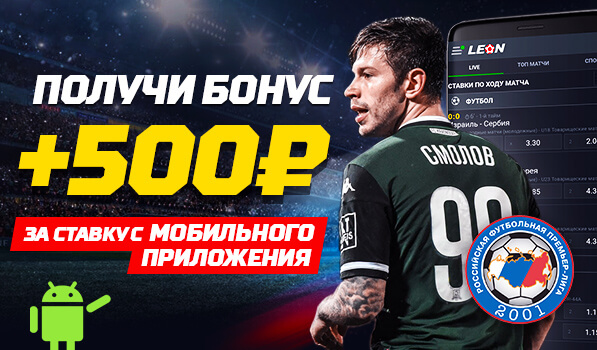 Получите до 2000 рублей за футбольные ставки от Leonbets
