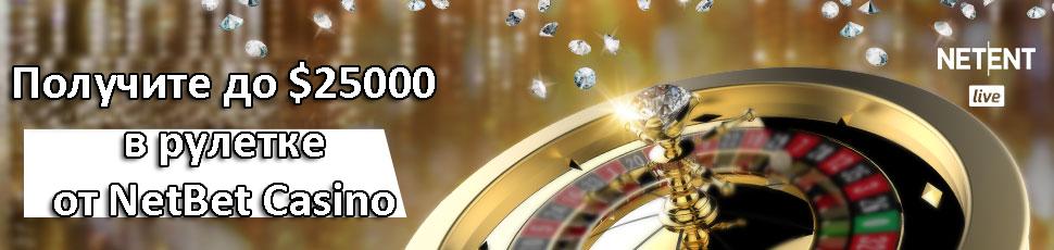 Получите до $25000 в рулетке от NetBet Casino