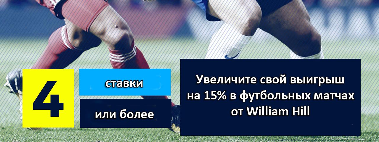 Увеличите свой выигрыш на 15% в футбольных матчах от William Hill